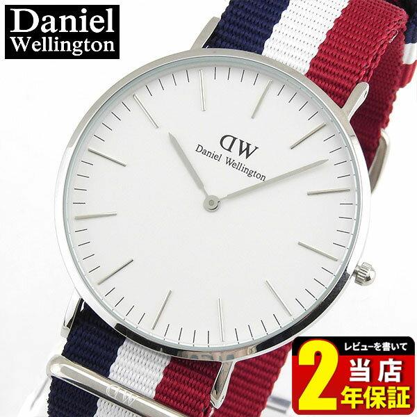 【送料無料】Daniel Wellington ダニエルウェリントン 40mm メンズ レディース 腕時計 北欧 時計 紺 赤 白 ネイビー レッド ホワイト ストライプ ナイロンベルト シルバー アナログ 0203DW 並行輸入品 誕生日プレゼント ギフト 商品到着後レビューを書いて2年保証