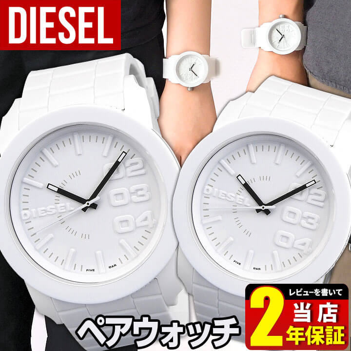 【送料無料】DIESEL ディーゼル DZ1436 2本セット メンズ レディース 腕時計 男女兼用 ユニセックス ウレタン クオーツ アナログ 白 ホワイト ペアウォッチ カップル 人気 ブランド 海外モデル Pair watch