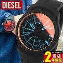 【送料無料】DIESEL 時計 ディーゼル ARMBAR ア...