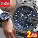 ★送料無料 DIESEL ディーゼル メガチーフ 52x58 MEGA CHIEF DZ4329 海外モデル メンズ 腕時計 watch 時計 カジュアル ブランド ウォッチ DIESEL ディーゼル