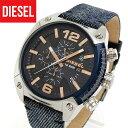 ★送料無料 DIESEL ディーゼル DZ4374 オーバーフロー 海外モデル メンズ 腕時計 ウォッチ アナログ デニム夏物 誕生日 ギフト