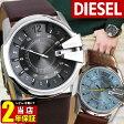 ディーゼル 時計 選べる DIESEL diesel 人気 メンズ 腕時計 新品 DIESEL ディーゼル カジュアル ブランド ウォッチ アナログ レザー 人気のDIESEL 時計 海外モデル夏物 誕生日 ギフト P01Jul16