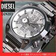 ディーゼル 時計 DIESEL メンズ 腕時計 新品 DIESEL DZ4203 海外モデル DIESEL OVERFLOW オーバーフロー シルバー 白 クロノグラフ父の日 ギフト