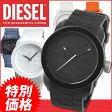 DIESEL 選べるディーゼル メンズ 腕時計 時計 カジュアル ブランド レザー シリコン ラバー 赤 青 白 黒 ブラック メタル アナログ DZ1437 DZ1492 DZ1494 DZ1590 DZ1592 DZ1626 DZ1627 DZ1686 海外モデル 迷彩夏物 誕生日 ギフト P01Jul16