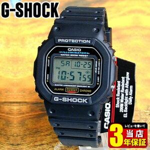 【送料無料】CASIO G-SHOCK カシオ Gショック ジーショック DW-5600E-1V 海外モデル メンズ 腕時計 防水 カジュアル 5600 origin スクエア 黒 ブラック デジタル スピード 商品到着後レビューを書いて3年保証 誕生日プレゼント 男性 ギフト