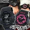 ★送料無料 当店限定 オリジナルペア企画 1年保証 メンズ レディース 腕時計時計 CASIO カシオ G-SHOCK×Baby-G GショックはGA-100-1A1 ベビーGはBGA-130-1B