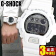 商品到着後レビューを書いて3年保証 CASIO カシオ G-SHOCK Gショック ジーショック メンズ 腕時計 デジタル DW-6900NB-7 海外モデル G-SHOCK Gショック ジーショック 白 ホワイト メタリックカラーズ夏物 誕生日 ギフト