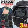 商品到着後レビューを書いて3年保証 選べるG-SHOCK ジーショック gshock Gショック CASIO カシオ メンズ 腕時計 時計 多機能 防水 カジュアル ウォッチ父の日 ギフト