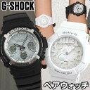 ★送料無料 オリジナルペアウォッチ CASIO カシオ G-SHOCK Gショック ベビーG Baby-G 腕時計 メンズ レディース ペア AWG-M100S-7A BGA-131-7B ホワイト 白 海外モデル 誕生日 ギフト