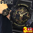 商品到着後レビューを書いて3年保証 CASIO カシオ G-SHOCK Gショック ジーショック gshock GA-100CF-1A9海外モデル 時計 メンズ 腕時計 新品 防水 カジュアル 黒 ブラック 迷彩 カモフラージュ アナログ デジタル父の日 ギフト