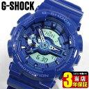 商品到着後レビューを書いて3年保証 CASIO カシオ G-SHOCK Gショック メンズ 腕時計 時計カジュアル GA-110BC-2A 青 ブルー 海外モデル夏物 誕生日 ギフト