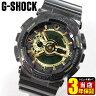 BOX訳あり 商品到着後レビューを書いて3年保証 CASIO カシオ G-SHOCK Gショック ジーショック メンズ 腕時計 時計 GA-110BR-5A海外モデル G-SHOCK Gショック ジーショック Garish Gold Series ガリッシュゴールドシリーズ父の日 ギフト