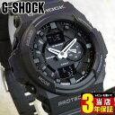 商品到着後レビューを書いて3年保証 CASIO カシオ G-SHOCK Gショック ジーショック メンズ 腕時計 GA-150-1A 海外モデル アナデジコンビネーション夏物 誕生日 ギフト