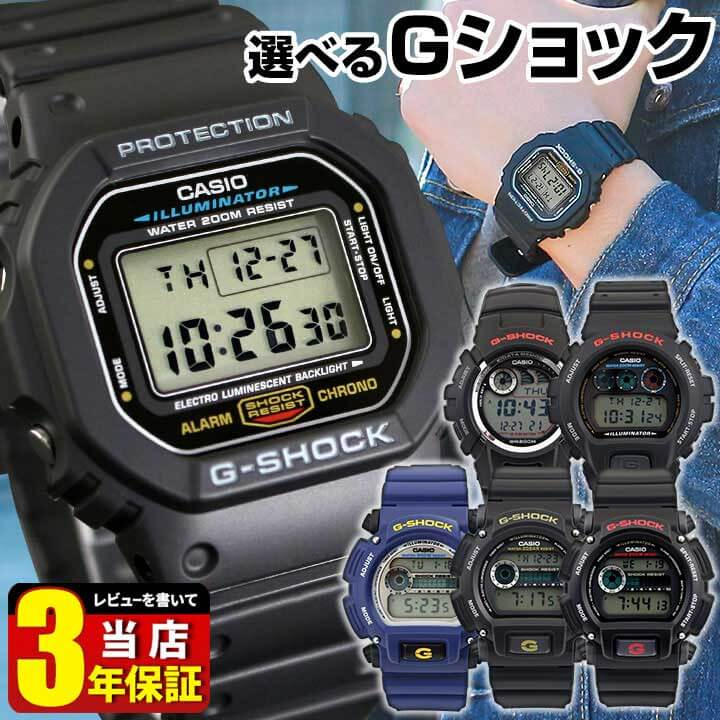 BOX訳あり 商品到着後レビューを書いて3年保証 CASIO カシオ G-SHOCK ジーショック Gショック メンズ 腕時計 新品 デジタル 時計 多機能 防水 カジュアル ウォッチ G-SHOCK Gショック ジーショック 黒 ブラック