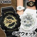 ペアウォッチ CASIO カシオ G-SHOCK Gショック ベビーG Baby-G 腕時計 メンズ レディース ペア ブラック ホワイト ゴールド 黒 白 金 海外モデル 誕生日プレゼント 男性 女性 ギフト カップル おそろい