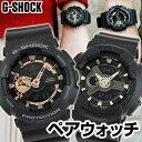 ペアBOX付き ★送料無料 オリジナルペアウォッチ CASIO カシオ G-SHOCK Gショック 腕時計 メンズ レディース ユニセックス ペア GA-110RG-1A BA-110GA-1A ブラ