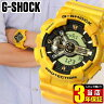 商品到着後レビューを書いて3年保証 CASIO カシオ G-SHOCK Gショック ジーショック gshock GA-110CM-9A 海外モデル 腕時計 メンズ 時計 防水 カジュアル ウォッチ G-SHOCK Gショック アナログ イエロー 迷彩 黄色 イエロー カモフラ父の日 ギフト