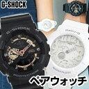 ペアウォッチ CASIO カシオ G-SHOCK Gショック 腕時計 メンズ レディース ユニセックス ブラック ゴールド ホワイト 海外モデル 誕生日プレゼント カップル 結婚祝い おそろい 誕生日プレゼント 男性 女性 ギフト