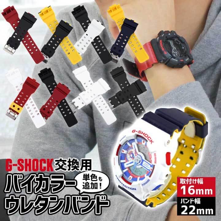 バンドのみ Gショック GA-100 GA-110 GA-400 GA-700 GD-100 GD-120 G-8900系適合 腕時計 ベルト