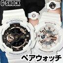 ペアウォッチ CASIO カシオ G-SHOCK Gショック Baby-G ベビーG メンズ レディース 腕時計 ランニングウォッチ スポーツ アナログ デジタル 白 ホワイト 誕生日プレゼント 男性 女性 ギフト