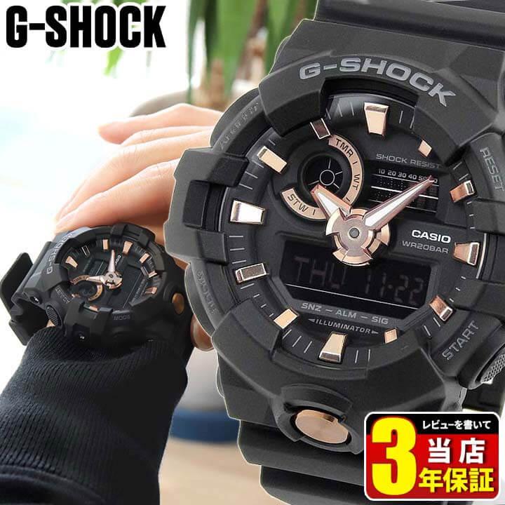 CASIO カシオ G-SHOCK Gショック BLACK&GOLD メンズ 腕時計 ウレタン クオーツ アナログ デジタル 黒 ブラック ピンクゴールド ローズゴールド 誕生日プレゼント 男性 ギフト GA-710B-1A4 海外モデル 商品到着後レビューを書いて3年保証