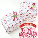バレンタインや母の日に最適!ハート柄包装紙でラッピング包装ご注文商品と一緒にお買い物カゴへお入れ下さい。商品1点につき1包装になります 誕生日プレゼント 男性 女性 ギフト 母の日