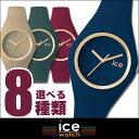 【ポイント10倍!9/29 11:59まで】ICE-WATCH アイスウォッチ アイスグラムフォレスト メンズ レディース 腕時計 ユニセックス レッド ネイビー グリーン ベージュ