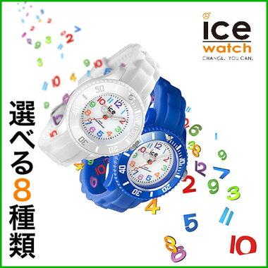 icewatchアイスウォッチSILIシリsmallお好きなカラーをお選び下さい♪ホワイトシリコンラバー製バンドポップなカラーリングスモールサイズ