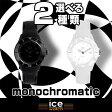 ★送料無料【メーカー2年保証】ice watch アイスウォッチ ice-monochromatic アイスモノクロマチック 選べる2種類 メンズ レディース ユニセックス 腕時計 正規品 軽量 黒 白 ブラック ホワイト