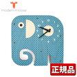 ★送料無料 modern moose モダンムース PC078-BLUE 9806040 掛け時計 青 ブルー ゾウ 壁掛け 時計 バルトバーチ木材 正規品