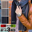 ★送料無料 Orobianco オロビアンコ マフラー ストール OROBIANCO-MAFU3 海外モデル メンズ OB-1503 VU9717 VU9718 VU9719 ギフト プレゼント クリスマス 誕生日 ギフト