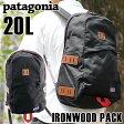 ★送料無料 Patagonia パタゴニア Ironwood 48020 海外モデル メンズ バッグ アイアンウッドパック 20L デイパック リュックバック ブラック アウトドア 通学 大容量 PC収納