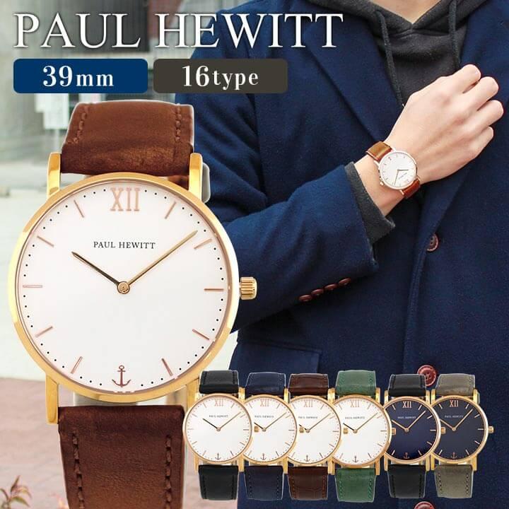 【送料無料】PAUL HEWITT ポールヒューイット 腕時計 Sailor Line セラーライン 39mm海外モデル メンズ レディース ユニセックス ウォッチ 革ベルト レザー アナログ カジュアル ブラック ブラウン誕生日プレゼント 女性 ギフト 男性 ギフト