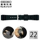 【メール便で送料無料】SEIKO セイコー 腕時計用 ダイバーバンド 交換バンド 純正ウレタンバンド ベルト DAL1BP 幅22mm