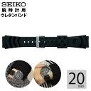 【メール便送料無料】SEIKO セイコー 腕時計用 ダイバーズバンド 交換バンド ウレタン DB73BP 幅20mm