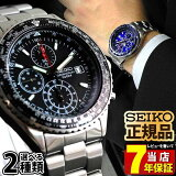 レビューを書いて3年保証★ SEIKO セイコー パイロットクロノ 選べる2種類 メンズ 腕時計 新品 男性用 時計 ウォッチ SND253PC 黒 ブラック SND255PC 青