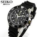 ★送料無料 SEIKO セイコー 海外モデル SSC021P1 ブラックウレタンバンド Diver s Watch ダイバーズ ソーラー メンズ 腕時計 並行輸入品秋 コーデ 誕生日 ギフト ダイバーズウォッチ