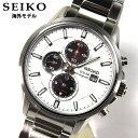 ★送料無料 SEIKO セイコー クロノグラフ ソーラー SSC251P1 海外モデル メンズ 腕時計 時計 並行輸入品 誕生日 ギフト