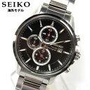 ★送料無料 SEIKO セイコー クロノグラフ ソーラー SSC255P1 海外モデル メンズ 腕時計 時計 並行輸入品 ブラック 黒 誕生日 ギフト