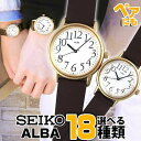 ゆうメールで送料無料 メーカー1年保証 SEIKO セイコー ALBA アルバ 国内正規品 ペアウォッチ メンズ レディース 腕時計 ウォッチクリスマス 誕生日 ギフト