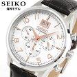 ★送料無料 SEIKO セイコー SPC087P1 海外モデル メンズ 腕時計 ウォッチ クロノグラフ 白 ホワイト 銀 シルバー夏物 誕生日 ギフト