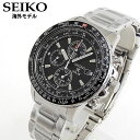 ★送料無料 SEIKOセイコー 海外モデル SSC009P1 パイロットアラームクロノグラフ ソーラーメンズ 腕時計 時計 並行輸入品 誕生日 ギフト
