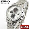 ★送料無料 SEIKO セイコー 海外モデル SSC083P1 SSC083PC正規海外モデル メンズ 腕時計 ウォッチ メタル バンド クロノグラフ ソーラー アナログ 白 ホワイト 銀 シルバー父の日 ギフト