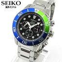★送料無料 SEIKO セイコー 逆輸入 海外モデル SSC239P1 海外モデル メンズ 腕時計 ウォッチ ソーラー ダイバーズウォッチ アナログ 黒 ブラック 緑 グリーン ブルー 誕生日 ギフト クロノグラフ