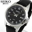 ★送料無料 SEIKO セイコー SUR159P1 海外モデル メンズ 腕時計 ウォッチ 革バンド レザー アナログ 黒 ブラック 銀 シルバークリスマス 誕生日 ギフト