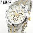 ★送料無料 SEIKO セイコー SKS523P1 海外モデル メンズ 腕時計 ウォッチ クロノグラフ 白 ホワイト 金 ゴールド 銀 シルバー