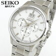 ★送料無料 SEIKO セイコー SPC079P1 海外モデル メンズ 腕時計 ウォッチ クロノグラフ 白 ホワイト 銀 シルバークリスマス 誕生日 ギフト