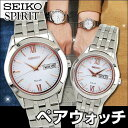 チョコタオル付き 商品到着後レビューを書いて7年保証 ★送料無料 SEIKO セイコー SPIRIT スピリット SBPX095 STPX035 国内正規品 メンズ レディース ペアウォッチ 腕時計