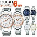 SEIKO セイコー ドルチェ&エクセリーヌ メンズ レディース 腕時計 チタン メタル 電波ソーラ...