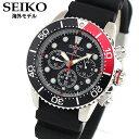 【送料無料】 SEIKO セイコー PROSPEX プロスペックス SSC617P1 メンズ 腕時計 シリコン ラバー クロノグラフ カレンダー ダイバーズ ソーラー アナログ 黒 ブラック 赤 レッド 銀 シルバー 逆輸入